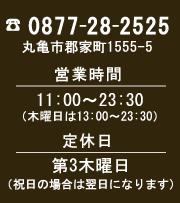 天然温泉あ・くあ 電話番号 0877-28-2525香川県丸亀市郡家町1555-5 レディネススポーツクラブ横 営業時間 10:00~23:30 木曜日のみ 13:00~23:30 受付最終時間は23:30までです。 定休日 第三木曜日(祝日の場合は翌日になります)