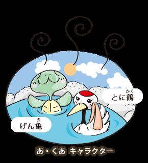 あ・くあキャラクター「とに鶴(かく)」「げん亀(き)」