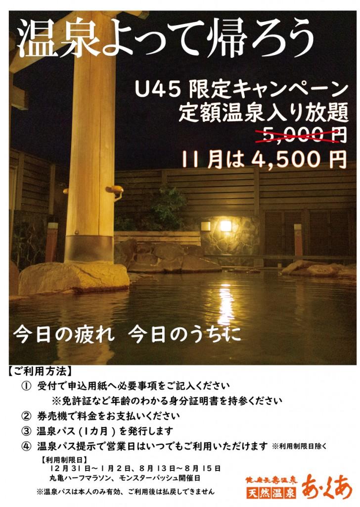U45企画-案内