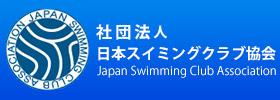 社団法人日本スイミングクラブ協会