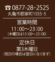 天然温泉あ・くあ 電話番号 0877-28-2525香川県丸亀市郡家町1555-5 レディネススポーツクラブ横 営業時間 11:00~23:30 木曜日のみ 13:00~23:30 受付最終時間は22:50までです。 定休日 第三木曜日(祝日の場合は翌日になります)