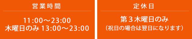 営業時間 11:00〜23:30 木曜日のみ 13:00〜23:30 受付最終時間は22:50までです。 定休日 第三木曜日(祝日の場合は翌日になります)